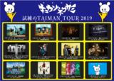 """キュウソネコカミ、""""試練のTAIMAN TOUR 2019""""対バンにKEYTALK、ブルエン、the telephones、打首獄門同好会、Creepy Nutsら決定"""