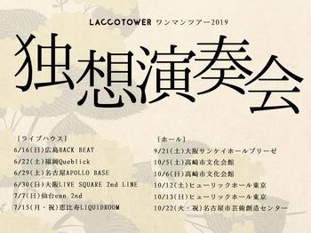 lacco_tour.jpg