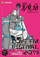 """3/9-10開催""""LOVE FM FESTIVAL 2019 Meets. FASHION MONTH FUKUOKA ASIA""""、第2弾出演アーティストに岸田 繁(くるり)、ReN、土岐麻子決定"""