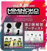 """5/26開催""""MiMiNOKOROCK FES JAPAN in 吉祥寺 2019""""、出演アーティストに藍坊主、alcott、ライワナ、GOOD ON THE REEL、リアクション ザ ブッタ、This is LASTら決定"""