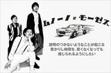 神戸発の3人組、ムノーノ=モーゼスのインタビュー&動画メッセージ公開。ノスタルジックなサウンドを軸に、洗練されたアンサンブル奏でる初の全国流通ミニ・アルバムを明日2/20リリース