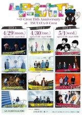 """渋谷TSUTAYA O-Crestの15周年記念し""""ムロナナイトカーニバル""""4/29-5/1に3デイズ開催決定。ircle、ハンブレ、テレン、MAGIC OF LiFE、ペリカン、The Floorら出演"""