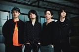 Nothing's Carved In Stone、5月にニュー・シングル『BEGINNING』リリース決定。新アー写公開、東名阪ツーマン企画対バンにアイビー、Dizzy Sunfist、サバプロ発表も