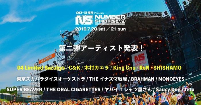 """7/20-21福岡で開催の""""NUMBER SHOT 2019""""、第2弾出演アーティストにSHISHAMO、フォーリミ、King Gnu、木村カエラ、ReN、C&K決定"""