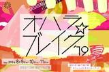 """音楽&アートを楽しむ大人の文化祭""""オハラ☆ブレイク'19夏""""、8/9-11に福島 猪苗代湖畔 天神浜にて開催決定"""