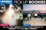 下北沢LIVEHOLICが注目の若手を厳選、PICK UP! ROOKIES公開。今月は、antigraph、ToyJoyの2組が登場