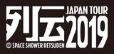 "Hump Back、teto、2、ヤングオオハラ出演の""スペースシャワー列伝 JAPAN TOUR 2019""、3/6大阪BIGCATセミ・ファイナル公演を生配信決定"