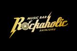 3/22に激ロックエンタテインメントがオープンするMusic Bar ROCKAHOLIC新宿、公式Twitter開設。さらに店舗所在地も発表