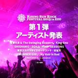 """8/16-17開催""""RISING SUN ROCK FESTIVAL 2019 in EZO""""、第1弾出演アーティストに再結成NUMBER GIRL、SHISHAMO、スカパラ、マイヘア、怒髪天、King Gnuら8組決定"""