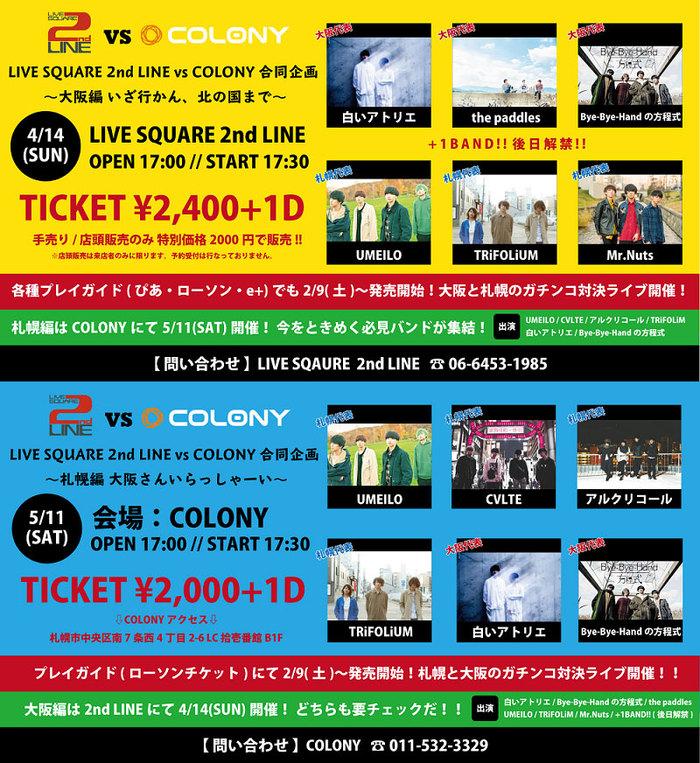"""アルクリコール、Mr.Nuts、UMEILOら出演。札幌と大阪のライヴハウスによる合同企画""""LIVE SQUARE 2nd LINE vs COLONY""""、4/15&5/11に開催決定"""