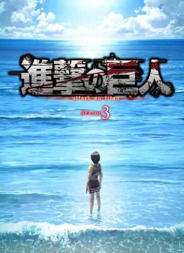 shingeki_Season3.jpg