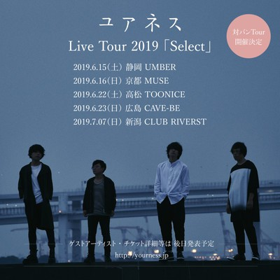 sns_yourness_Live_Tour_2019_Select_0224.jpg