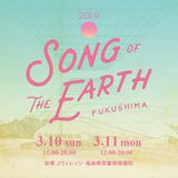 "3/10-11開催の""SONG OF THE EARTH FUKUSHIMA 311""、第1弾出演者に細美武士(ELLEGARDEN/the HIATUS/MONOEYES)、ATSUSHI(Dragon Ash)、TOSHI-LOW(BRAHMAN)、s o t t oら決定"