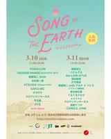 """3/10-11開催の""""SONG OF THE EARTH FUKUSHIMA 311""""、追加出演者に片平里菜、the LOW-ATUSら決定。日割りも発表"""