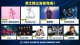 """SPACE SHOWER MUSIC AWARDS 2019""、出演者第2弾発表。星野源、WANIMA、Nulbarich、きゃりーがライヴ披露、ハマ・オカモト(OKAMOTO'S)らゲスト出演"