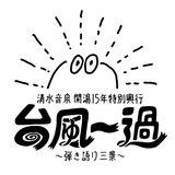 """山内総一郎(フジファブリック)、奥田民生、ハナレグミ出演。4/26大阪城音楽堂にて""""台風一過~弾き語り三景~""""開催決定"""