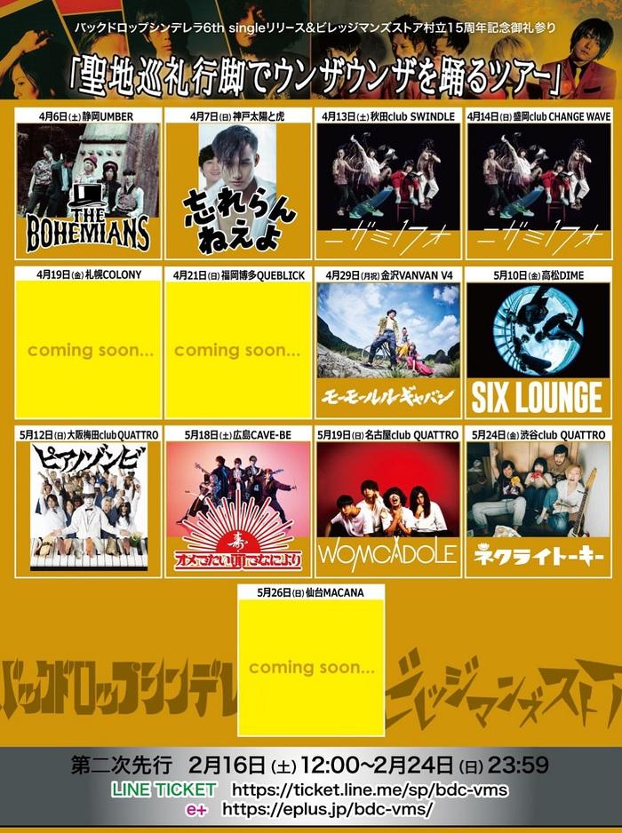 ビレッジマンズストア×バックドロップシンデレラ、カップリング・ツアー第1弾ゲストに忘れ、モールル、SIX LOUNGE、WOMCADOLE、ニガミ17才ら9組決定