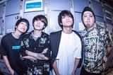 4人組ロック・バンド Use With Caution、3/29下北沢LIVEHOLICにて開催の現メンバー初作品『KING』レコ発イベントにPororoca出演決定