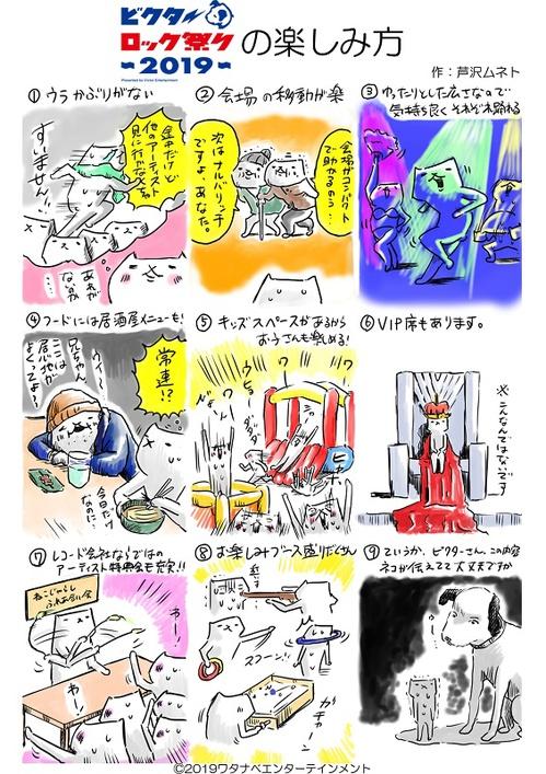 victor_rockmatsuri_futeneko.jpg
