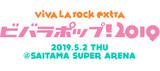 """""""VIVA LA ROCK EXTRA 「ビバラポップ!2019」""""、5/2さいたまスーパーアリーナにて開催。プレゼンターに大森靖子、ピエール中野(凛として時雨)&第1弾出演アーティストにブクガら4組決定"""