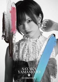 yamamotosayaka_ichirinsou_fc.jpg