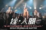 挫・人間のライヴ・レポート公開。最新アルバム引っ提げた全国ツアー最終日、新たな切り口から自分たちの表現を開拓した渋谷CLUB QUATTROワンマン公演をレポート