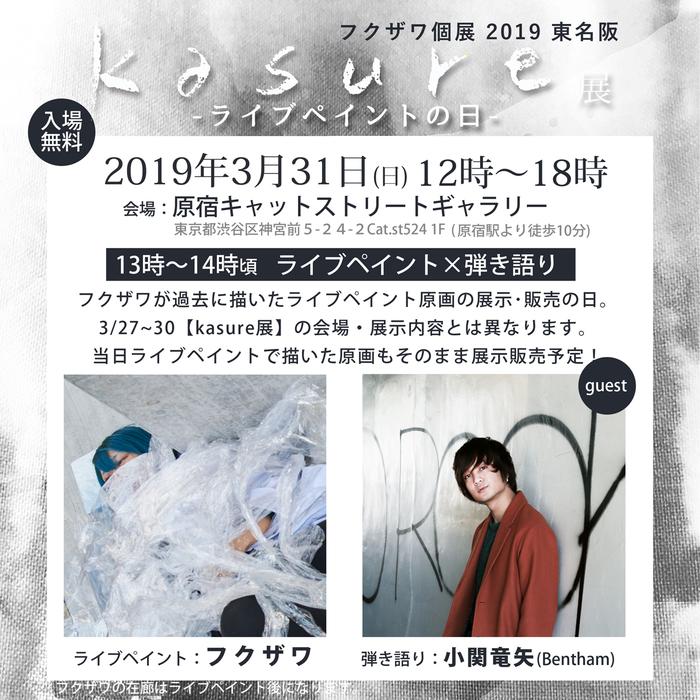 """音楽系イラストレーター""""フクザワ""""、3月より東名阪で開催の""""2019フクザワ個展 kasure展""""詳細発表。東京最終日3/31に小関竜矢(Bentham)とコラボも"""