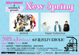 "amiinA、活動再開。4/14下北沢LIVEHOLICにてSkream!との共同企画""New Spring""開催決定。ゲストにYasei Collective"