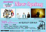 "amiinA、4/14下北沢LIVEHOLICにて開催のSkream!との共同企画""New Spring""にarko lemming追加出演決定"
