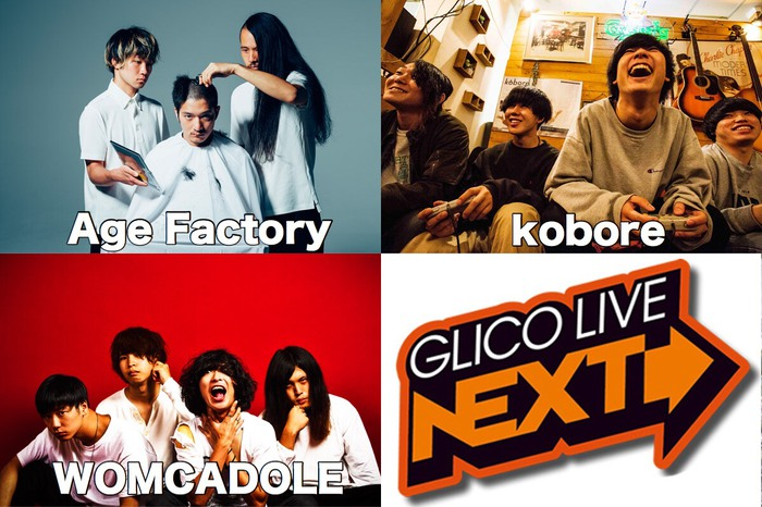 "WOMCADOLE、kobore、Age Factory出演。5/27心斎橋Music Club JANUSにてライヴ・イベント""GLICO LIVE NEXT""開催決定"