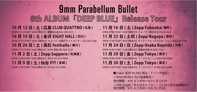 8th_release_tour.jpg