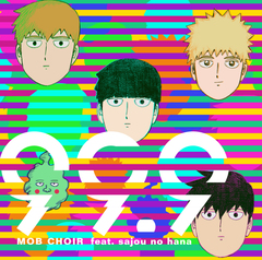MOB CHOIR feat. sajou no hana_dvd.jpg