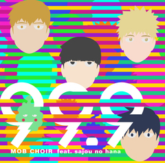 MOB CHOIR feat. sajou no hana_tsujo.jpg