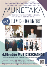"Half time Old、GOOD ON THE REEL、Absolute area、ヒグチアイ出演。4/19渋谷duo MUSIC EXCHANGEで""MUNETAKA Vol.6""開催"