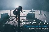 あいみょん、日本武道館公演のライヴ・レポート公開。14,000人が囲む八角形のセンター・ステージ、18曲の情景を120パーセント届ける弾き語りで臨んだ初の武道館をレポート
