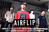 大阪発ポップ・パンク・バンド、AIRFLIPのインタビュー&動画メッセージ公開。バンドの新たな旅の始まりを告げる、メンバー4人で作り上げたポジティヴなマインドのミニ・アルバムを本日3/6リリース