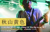 秋山黄色のライヴ・レポート公開。宅録/DTMから始まったソロ・アーティストの生パフォーマンス、溢れ出る衝動をありのままぶつけた1stミニ・アルバム・レコ発ライヴ第2弾をレポート