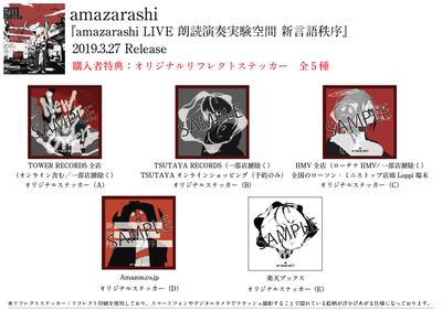 amazarashi_stecker.jpg