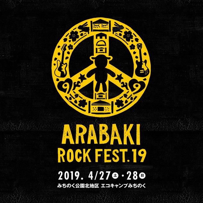 """ARABAKI ROCK FEST.19""、追加出演者に大宮エリー+キヨサク(MONGOL800)、TOSHI-LOW(BRAHMAN/OAU)、Drop's決定。タイムテーブルも公開"