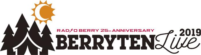 """FM栃木""""RADIO BERRY""""主催イベント""""ベリテンライブ""""開催決定。9/8に野外ライヴ""""ベリテンライブ 2019 Special""""、8/24-9/1にかけてライヴハウス・ステージも"""