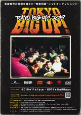 """無差別級オーディション""""TOKYO BIG UP!2019""""、ファイナリスト7組決定"""