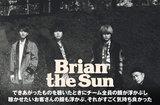 """Brian the Sunのインタビュー&動画メッセージ公開。""""今4人がやってかっこいいと思った曲だけ入れた""""――バンドの本能的な要素を緻密に構築したニュー・アルバムを3/13リリース"""