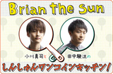 "Brian the Sun、小川真司(Gt/Cho)と田中駿汰(Dr/Cho)のコラム""しんしゅんワンコインキッチン!""第18回公開。今回は""調理長、元気にやってます!豆腐ステーキ"""