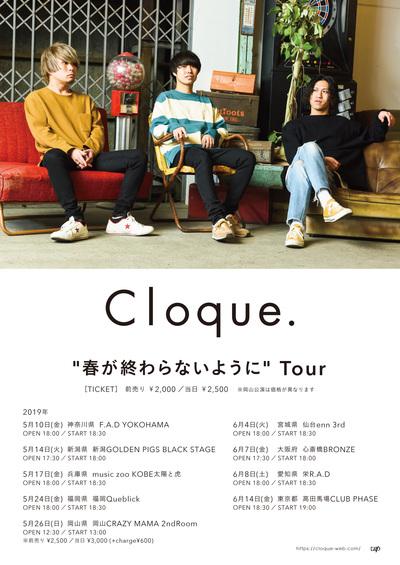 cloque_WEB_F.jpg