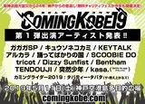 """5/11開催の日本最大級チャリティー・イベント""""COMING KOBE19""""、第1弾出演アーティストにKEYTALK、アルカラ、キュウソ、Bentham、スクービーら12組決定"""