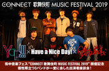 "Yap!!! × Have a Nice Day! × 錯乱前戦の座談会公開。4/20""CONNECT 歌舞伎町 MUSIC FESTIVAL""開催記念、個性際立つ3バンドが一堂に会した出演者座談会が実現"