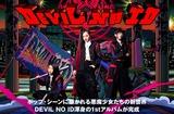 今最も聴くべきガールズ・グループ、DEVIL NO IDの特集&動画メッセージ公開。悪魔少女たちの新世界をポップ・シーンに築く渾身の1stアルバム『Devillmatic』を3/6リリース