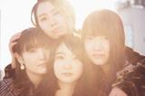 Drop's、3/29リリースのミニ・アルバム『trumpet』からリード曲「毎日がラブソング」MV公開&先行配信スタート