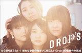 "Drop'sのインタビュー&動画メッセージ公開。""もう振り返らない!""――バンドの決意を込めた、新たな季節の始まりに相応しいニュー・ミニ・アルバム『trumpet』を本日3/29リリース"
