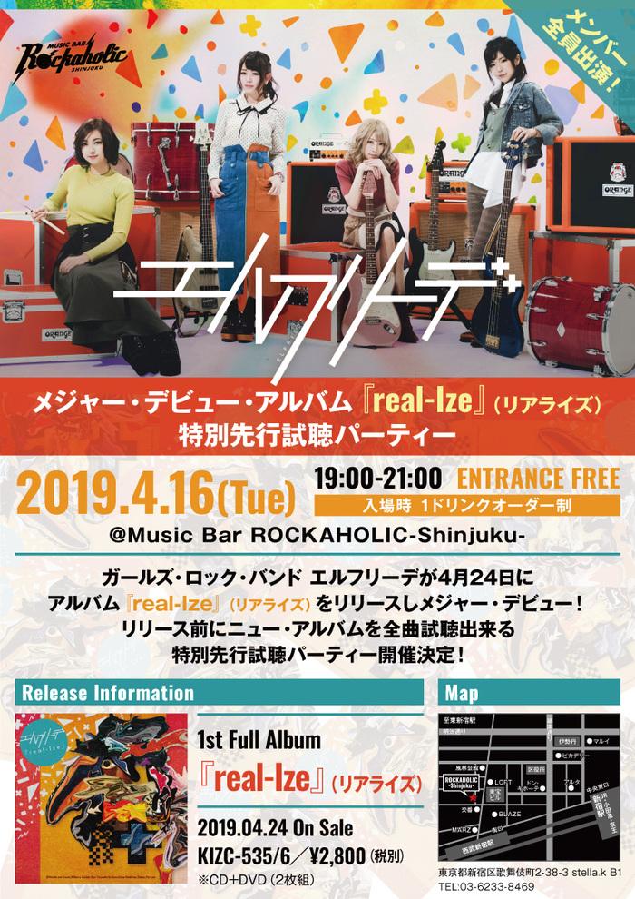 エルフリーデのメジャー・デビュー・アルバム『real-Ize』特別先行試聴パーティー、4/16にROCKAHOLIC新宿にて開催決定。メンバー全員出演、スペシャル・コンテンツも実施